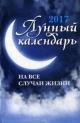 Лунный календарь на все случаи жизни 2017